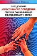 - Преодоление агрессивного поведения старших дошкольников в детском саду и семье