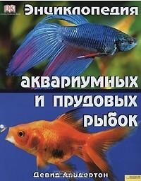 Девид Альдертон - Энциклопедия аквариумных и прудовых рыбок