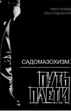 - Садомазохизм: путь плети