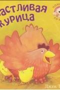 Джек Тикл - Счастливая курица