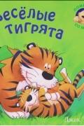 Джек Тикл - Веселые тигрята