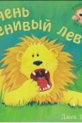Джек Тикл - Очень ленивый лев