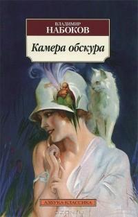 Владимир Набоков — Камера обскура