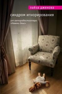Лайза Дженова - Синдром игнорирования