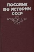 - Пособие по истории СССР для подготовительных отделений ВУЗов