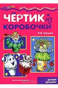 Людмила Грушина - Чертик из коробочки. Детский дизайн