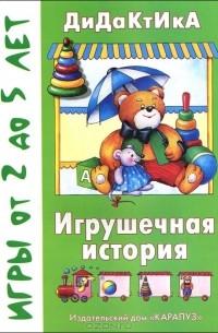 Людмила Грушина - Игрушечная история