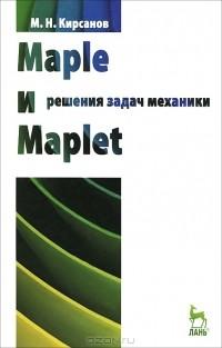 Отзывы о книге maple и maplet. Решение задач механики.