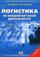 - Логистика во внешнеторговой деятельности
