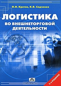 И. И. Кретов, К. В. Садченко — Логистика во внешнеторговой деятельности