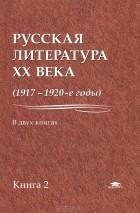 Наум Лейдерман - Русская литература XX века. 1917-1920-е годы. В 2 книгах. Книга 2