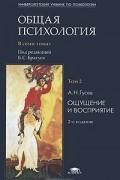А. Н. Гусев - Общая психология. В 7 томах. Том 2. Ощущение и восприятие