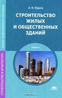 Юдина А.Ф. Строительство жилых и общественных зданий