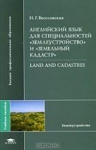 веселовская английский язык для направления землеустройство и кадастры гдз