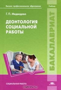 Читать книгу деонтология социальной работы учебник