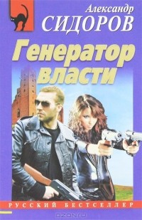 Александр Сидоров - Генератор власти