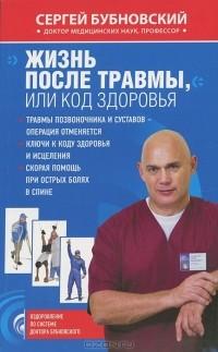 Сергей Бубновский - Жизнь после травмы, или Код здоровья