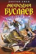 Дмитрий Емец - Мефодий Буслаев. Книга Семи Дорог