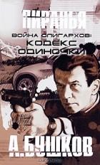 А. Бушков - Война олигархов. Кодекс одиночки