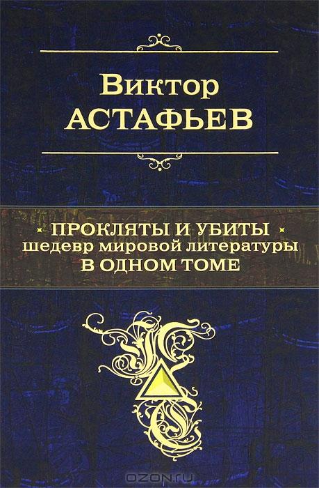 Читать в.астафьев прокляты и убиты