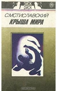 Сергей Мстиславский - Крыша мира