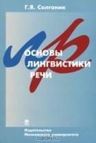 Солганик г.я.толковый словарь язык газеты, радио, телевидения