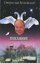 Станислав Белковский - Покаяние