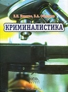 В. А. Образцов - Криминалистика