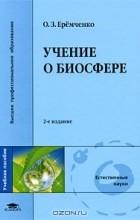 О. З. Еремченко - Учение о биосфере