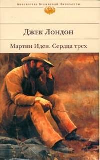 Джек Лондон - Мартин Иден. Сердца трех (сборник)