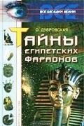 О. Дубровская - Тайны египетских фараонов