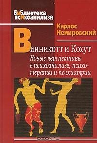 Карлос Немировский - Винникотт и Кохут. Новые перспективы в психоанализе, психотерапии и психиатрии