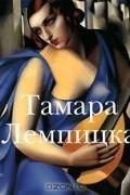 Е. Дубровская - Тамара Лемпицка