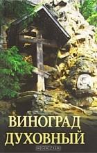- Виноград духовный