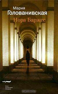 Мария Голованивская - Нора Баржес
