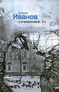 Борис Иванов - Сочинения. Том 2. Невский зимой