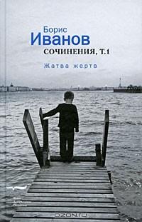 Борис Иванов - Сочинения. Том 1. Жатва жертв