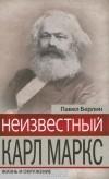 Павел Берлин - Неизвестный Карл Маркс. Жизнь и окружение