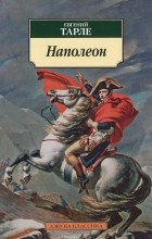 Евгений Тарле - Наполеон