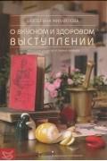Екатерина Михайлова - Книга о вкусноми здоровом выступлении. Авторские рецепты от бизнес-тренера