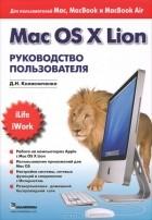 Денис Колисниченко — Mac OS X Lion. Руководство пользователя