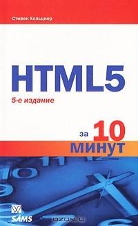 Стивен Хольцнер - HTML5 за 10 минут