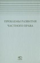 Книга учебник по гражданскому праву 2016 суханов