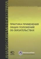 Марина Рожкова - Практика применения общих положений об обязательствах