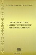 Марина Рожкова - Меры обеспечения и меры ответственности в гражданском праве