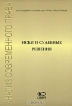Марина Рожкова - Иски и судебные решения