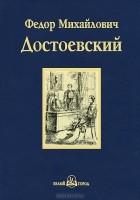Ф. М. Достоевский - Братья Карамазовы. Части 3, 4
