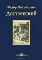 Ф. М. Достоевский - Братья Карамазовы. Части 1, 2