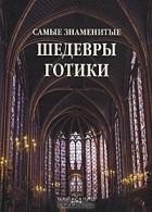 Анастасия Пантилеева - Самые знаменитые шедевры готики