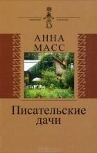 Анна Масс - Писательские дачи. Рисунки по памяти